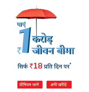 Buy term Insurance PlanOnline