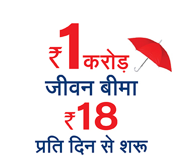 1 Crore Life Insurance Policy