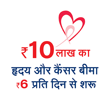 10 lakhs heart and cancer insurance